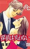 探偵は笑わない(6) (フラワーコミックス)
