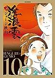 浮浪雲(はぐれぐも) 108 (ビッグコミックス)