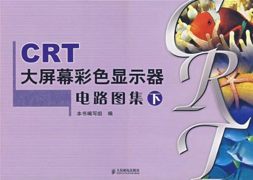 crt大屏幕彩色显示器电路图集(下)