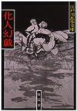化人幻戯 (江戸川乱歩文庫)