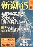 新潮45 2010年 08月号 [雑誌]