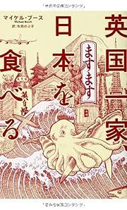 英国一家、ますます日本を食べる (亜紀書房翻訳ノンフィクションシリーズ)