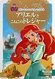 プリンセスのロイヤルペット絵本 アリエルと こねこの トレジャー (ディズニーゴールド絵本)