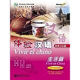 Vivir el chino, vivir en China, 100 frases usuales en la vida cotidiana