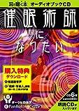 [オーディオブックCD] 催眠術師になりたい [CD] / ダークヒロカズ (著); でじじ発行/パンローリング発売 (刊)