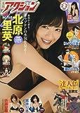 漫画アクション No.3 2016年2/2号 [雑誌]
