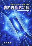 調和波動気功法―宇宙天使からの贈り物