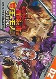 お気の毒ですが、冒険の書は魔王のモノになりました。(2) (ニチブンコミックス)