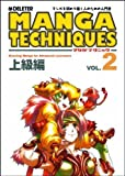 img - for Manga Techniques: Drawing Manga for Advanced Learners by Deleter (2001-11-04) book / textbook / text book