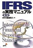 IFRSの実務マニュアル 第2版