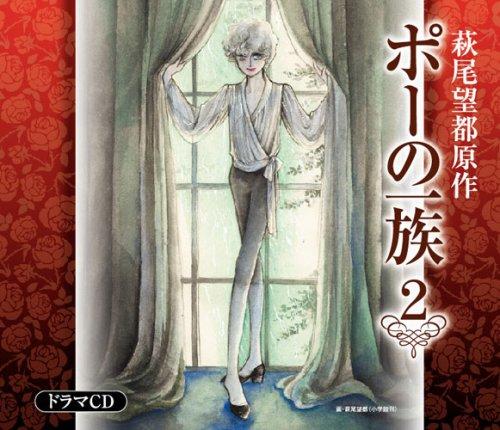ポーの一族 ドラマCD(全6巻) 第2巻 「ペニー・レイン」、「リデル・森の中」、「一週間」収録