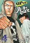 QPトム&ジェリー外伝 月に手をのばせ 第4巻 2016年01月20日発売