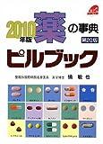 薬の事典 ピルブック〈2010年版〉