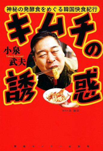 キムチの誘惑―神秘の発酵食をめぐる韓国快食紀行