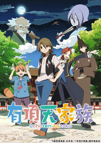 有頂天家族 (The Eccentric Family) 第六巻 (vol.6) [Blu-ray]