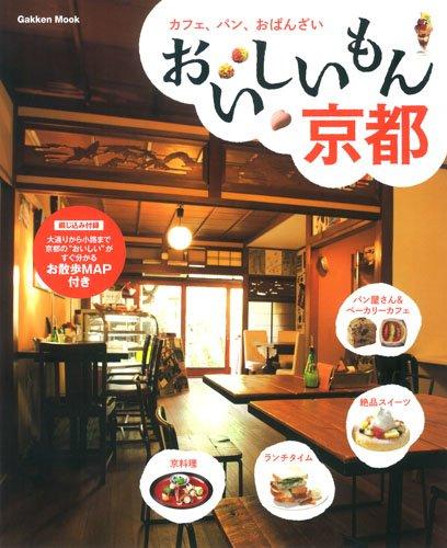 おいしいもん京都 (Gakken Mook)
