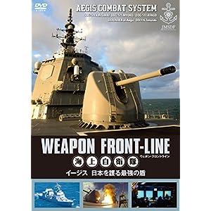 ウェポン・フロントライン 海上自衛隊 イージス 日本を護る最強の盾 [DVD]