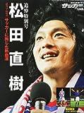 松田直樹選手追悼号2011年 9/3号 [雑誌]
