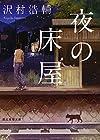 夜の床屋 (創元推理文庫)