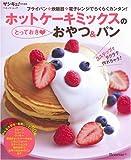 ホットケーキミックスのとっておきおやつ&パン (ベネッセ・ムック)