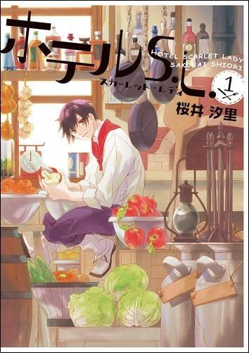 ホテルS.L. 1巻 (IDコミックススペシャル ZERO-SUMコミックス)