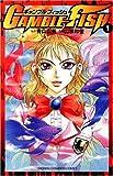 GAMBLE FISH 1 (少年チャンピオン・コミックス)