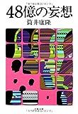 48億の妄想 (文春文庫)