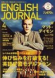 ENGLISH JOURNAL (イングリッシュジャーナル) 2008年 04月号 [雑誌]
