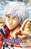 新テニスの王子様 19 (ジャンプコミックス)