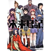未来日記 (12) (角川コミックス・エース 129-19)