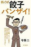 『餃子バンザイ!』