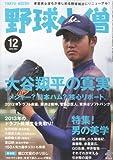 野球小僧 2012年 12月号 [雑誌]