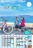 瀬戸内ポタリップ (サイクリングガイドブック)