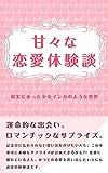甘々な恋愛体験談: 現実にあった少女マンガのような世界