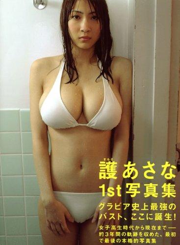 護あさな 1st写真集
