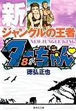 新ジャングルの王者ターちゃん  8 (集英社文庫―コミック版) (集英社文庫 と 20-19)
