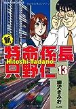 新・特命係長只野仁 (13) (ぶんか社コミックス)