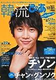 韓流ぴあ 2010年 12/31号 [雑誌]