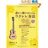 模範演奏CD付 誰かに聴かせたくなるウクレレ奏法 最適な譜例と練習曲で着実なスキルアップを楽しめる 中村 たかし (2012/7/26)
