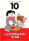 ここだけのふたり! 10 (10) (アクションコミックス)
