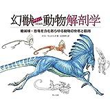 幻獣デザインのための動物解剖学:絶滅種・恐竜を含むあらゆる動物の骨格と筋肉