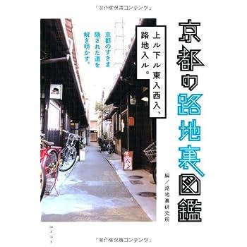京都の路地裏図鑑―上ル下ル東入西入、路地入ル。