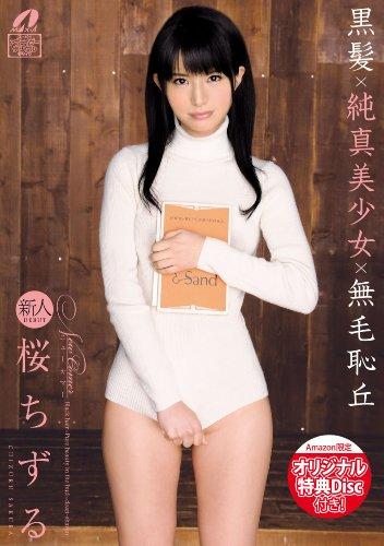 【Amazon.co.jp限定特典ディスク付】New  Comer 黒髪×純真美少女×無毛恥丘 桜ちずる [DVD]