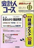 会計人コース 2008年 11月号 [雑誌]