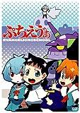ぷちえう゛ぁ DVD (20000セット限定生産版)