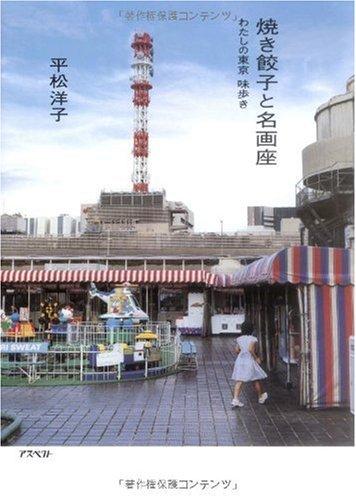 焼き餃子と名画座 わたしの東京 味歩き