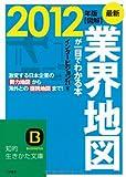 最新2012年版 図解 業界地図が一目でわかる本 (知的生きかた文庫)