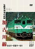 加古川線 気動車列車の記録 [DVD]