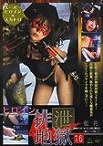ゼウス/ヒロイン排泄地獄16 [DVD][アダルト]