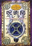 アルケミスト3 呪術師ペレネル